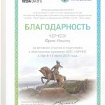 Благодарность от Ю.В.Ушакова 2015