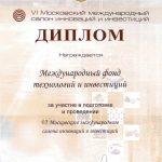 Диплом от А.А.Фурсенко 2006