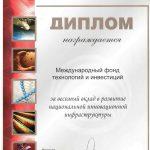 Диплом от А.А.Фурсенко 2007