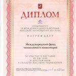 Диплом от Е.А.Пантелеева 2008