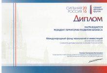 Диплом от Е.В.Поповой 2016