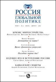 Россия%20в%20глобальной%20политике[1]